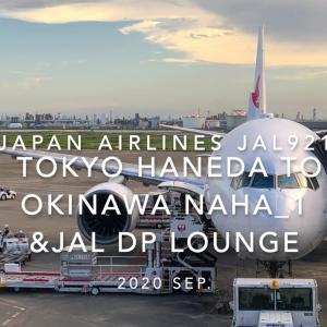 【Flight Report】Japan Airlines JAL921 (JA8979) TOKYO HANEDA – OKINAWA NAHA_1 2020 Sep 日本航空 羽田 – 那覇 搭乗記