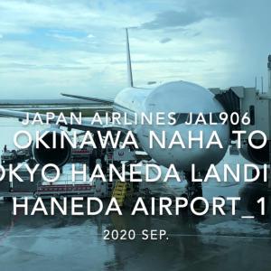 【機内から離着陸映像】日本航空 JAL906 (JA8978) 那覇 – 羽田 羽田空港着陸_1 2020 Sep.