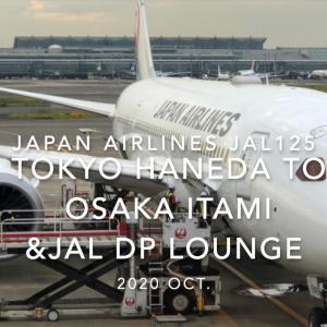 【Flight Report】Japan Airlines JAL125 (JA849J) TOKYO HANEDA – OSAKA ITAMI 2020 Oct 日本航空 羽田 – 伊丹 搭乗記