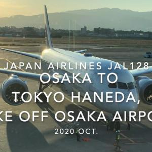 【機内から離着陸映像】日本航空 JAL128 (JA849J) 伊丹 – 羽田 伊丹空港離陸 2020 Oct.