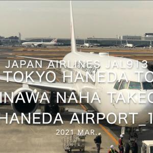 【機内から離着陸映像】日本航空 JAL913 (JA615J) 羽田 – 那覇 羽田空港離陸 2021 Mar.