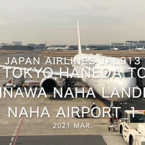 【機内から離着陸映像】日本航空 JAL913 (JA615J) 羽田 – 那覇 那覇空港着陸 2021 Mar.