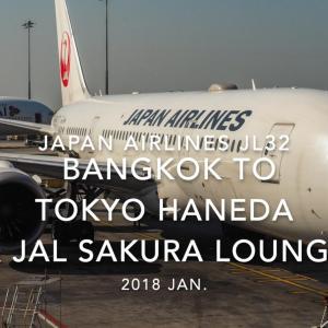 【Flight Report】JAL JL32 (JA823J) BANGKOK – TOKYO HANEDA 2018 Jan 日本航空 バンコク – 羽田 ビジネスクラス搭乗記