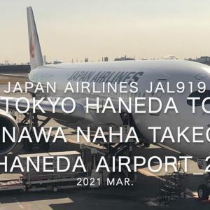 【機内から離着陸映像】日本航空 JAL919 (JA03XJ) 羽田 – 那覇 羽田空港離陸 2021 Mar.