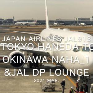 【Flight Report】Japan Airlines JAL913 (JA615J) TOKYO HANEDA – OKINAWA NAHA 2021 Mar 日本航空 羽田 – 那覇 搭乗記