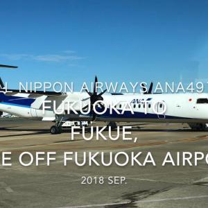【機内から離着陸映像】全日空 ANA4915 (JA854A) 福岡 – 福江 福岡空港離陸 2018 Sep