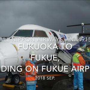 【機内から離着陸映像】全日空 ANA4915 (JA854A) 福岡 – 福江 福江空港着陸 2018 Sep