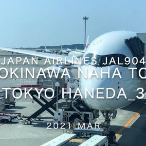 【Flight Report】Japan Airlines JAL904 (JA04XJ) OKINAWA NAHA – TOKYO HANEDA 2021 Mar 日本航空 那覇 – 羽田 搭乗記