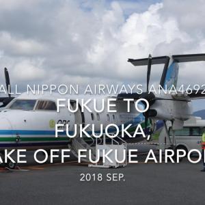 【機内から離着陸映像】全日空 ANA4692 (JA802B) 福江 – 福岡 福江空港離陸 2018 Sep