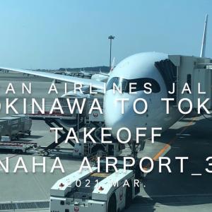 【機内から離着陸映像】日本航空 JAL904 (JA04XJ) 那覇 – 羽田 那覇空港離陸 2021 Mar.