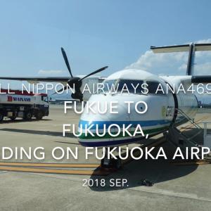【機内から離着陸映像】全日空 ANA4692 (JA802B) 福江 – 福岡 福岡空港着陸 2018 Sep