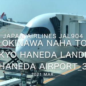 【機内から離着陸映像】日本航空 JAL904 (JA04XJ) 那覇 – 羽田 羽田空港着陸 2021 Mar.
