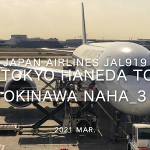 【Flight Report】Japan Airlines JAL919 (JA04XJ) TOKYO HANEDA – OKINAWA NAHA 2021 Mar 日本航空 羽田 – 那覇 搭乗記