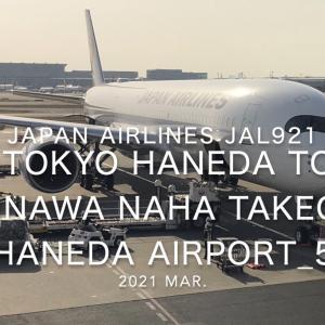 【機内から離着陸映像】日本航空 JAL921 (JA08XJ) 羽田 – 那覇 羽田空港離陸 2021 Mar.