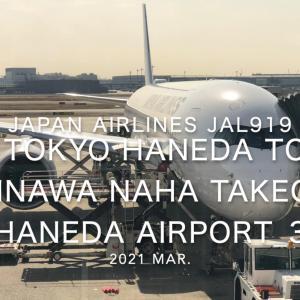 【機内から離着陸映像】日本航空 JAL919 (JA04XJ) 羽田 – 那覇 羽田空港離陸 2021 Mar.