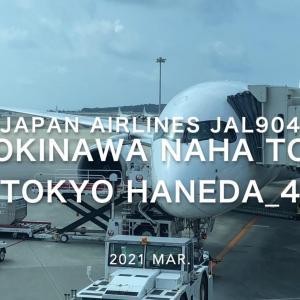 【Flight Report】Japan Airlines JAL904 (JA03XJ) OKINAWA NAHA – TOKYO HANEDA 2021 Mar 日本航空 那覇 – 羽田 搭乗記