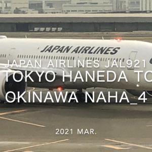 【Flight Report】Japan Airlines JAL921 (JA08XJ) TOKYO HANEDA – OKINAWA NAHA 2021 Mar 日本航空 羽田 – 那覇 搭乗記