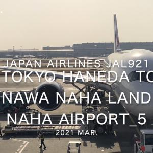 【機内から離着陸映像】日本航空 JAL921 (JA08XJ) 羽田 – 那覇 那覇空港着陸 2021 Mar.