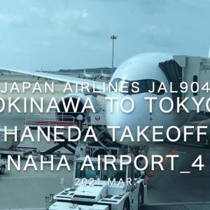 【機内から離着陸映像】日本航空 JAL904 (JA03XJ) 那覇 – 羽田 那覇空港離陸 2021 Mar.