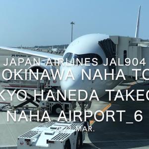 【機内から離着陸映像】日本航空 JAL904 (JA06XJ) 那覇 – 羽田 那覇空港離陸 2021 Mar.