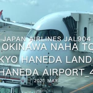 【機内から離着陸映像】日本航空 JAL904 (JA03XJ) 那覇 – 羽田 羽田空港着陸 2021 Mar.