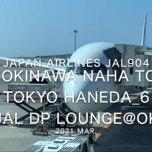 【Flight Report】Japan Airlines JAL904 (JA06XJ) OKINAWA NAHA – TOKYO HANEDA 2021 Mar 日本航空 那覇 – 羽田 搭乗記