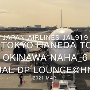 【Flight Report】Japan Airlines JAL919 (JA06XJ) TOKYO HANEDA – OKINAWA NAHA 2021 Mar 日本航空 羽田 – 那覇 搭乗記