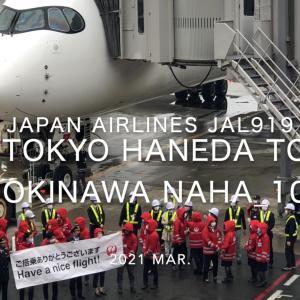 【Flight Report】Japan Airlines JAL919 (JA02XJ) TOKYO HANEDA – OKINAWA NAHA 2021 Mar 日本航空 羽田 – 那覇 搭乗記
