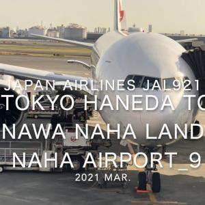 【機内から離着陸映像】日本航空 JAL921 (JA703J) 羽田 – 那覇 那覇空港着陸 2021 Mar.