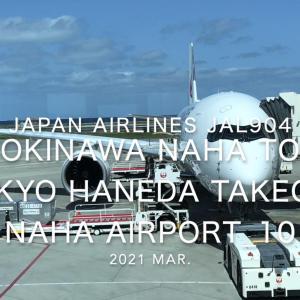 【機内から離着陸映像】日本航空 JAL904 (JA01XJ) 那覇 – 羽田 那覇空港離陸 2021 Mar.