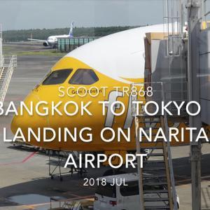 【機内から離着陸映像】スクート (SCOOT) TR868 (9V-OFD) バンコク – 成田 成田空港 着陸 2018 JUL