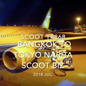 【Flight Report】SCOOT TR868 (9V-OFD) BANGKOK DON MUEANG – TOKYO NARITA 2018・7 スクート バンコク – 成田 搭乗記