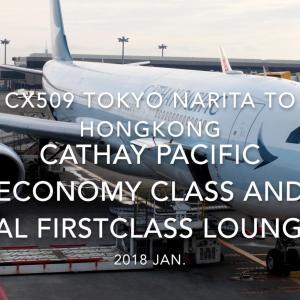 【Flight Report】Cathay Pacific CX509 (B-HLD) TOKYO NARITA – HONGKONG 2018・1 キャセイパシフィック 成田 – 香港 搭乗記