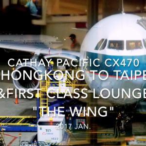 【Flight Report】Cathay Pacific CX470 (B-LBB) HONGKONG – TAIPEI 2018・1 キャセイパシフィック ホーチミン – 香港 搭乗記