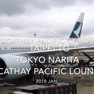 【Flight Report】Cathay Pacific CX450 (B-KQL) TAIPEI – TOKYO NARITA 2018・1 キャセイパシフィック ホーチミン – 香港 搭乗記