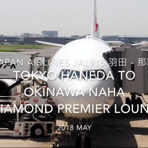 【Flight Report】JAL JAL915 (JA007D) TOKYO HANEDA – OKINAWA NAHA 2018・5 日本航空 羽田 – 那覇 搭乗記