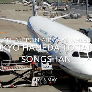 【Flight Report】 ANA NH853 (JA802A)  TOKYO HANEDA to Taipei Songshan 2018・5  全日空 羽田 – 台北(松山) ビジネスクラス搭乗記