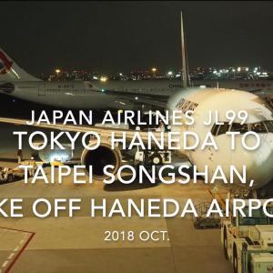 【機内から離着陸映像】日本航空 JL99 (JA653J) 羽田 – 台北(松山) 羽田空港離陸 2018 Aug