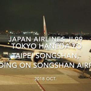【機内から離着陸映像】日本航空 JL99 (JA653J) 羽田 – 台北(松山) 台北(松山)空港着陸 2018 Aug