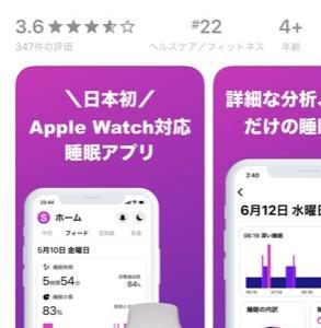 睡眠アプリ「Somnus(ソムナス)」