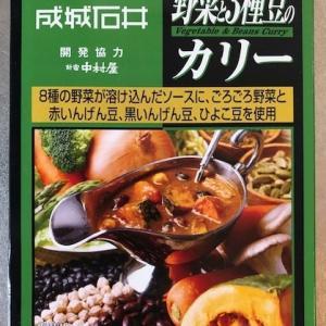 成城石井 「野菜と3種豆のカリー」