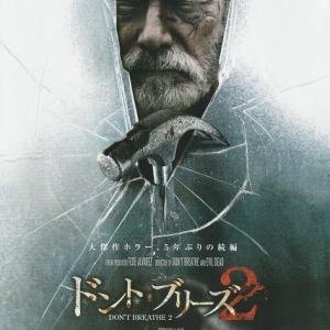 映画 ドント・ブリーズ2