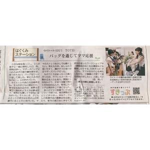 神戸新聞に掲載いただきました!