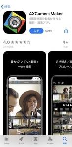 iOSアプリ「4XCAMERA Maker」