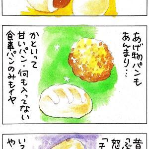 まぼろしパン