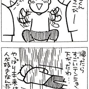 四連休1日目