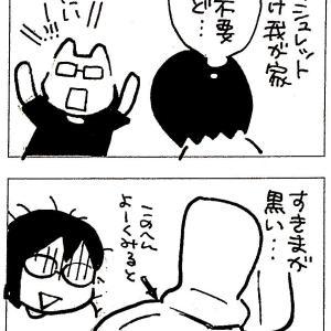 四連休2日目