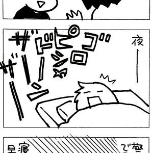 四連休3日目