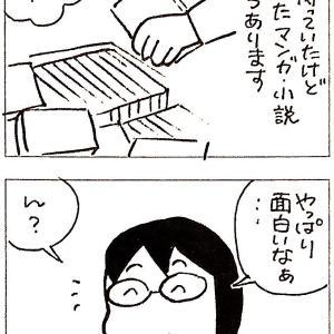 懐かしい漫画を読んで