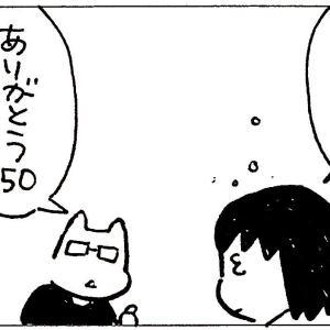「閲覧注意」50